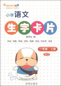 小学语文生字卡片:一年级上(RJ)