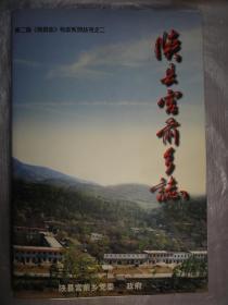 陕县宫前乡志(陕县志专志系列丛书之二)河南三门峡