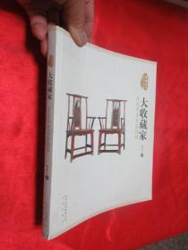 大收藏家:古家具专家张德祥       【小16开】