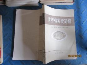 世界档案史简编