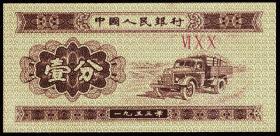 纸分币—1分纸分币  冠号600  ⅥⅩⅩ