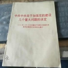 中共中央关于加强党的建设几个重大问题的决定