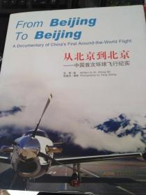 从北京到北京——中国首次环球飞行纪实