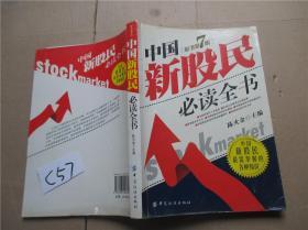 中国新股民必读全书 原书第7版  陈火金  著