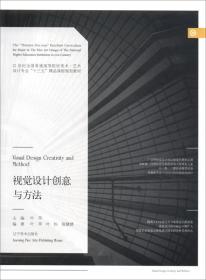 视觉设计创意与方法 叶萍 辽宁美术出版社 9787531473244