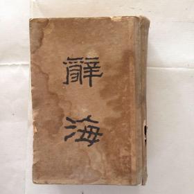 辞海合订本(全一册) 民国三十七年