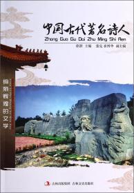 中国古代著名诗人