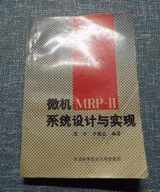 微机MRP-Ⅱ系统设计与实现
