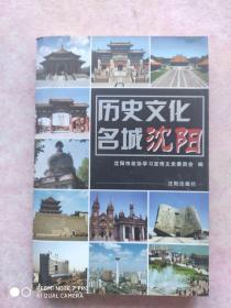 历史文化名城沈阳