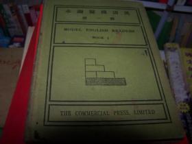 民国书:英语模范读本(第一册)精装