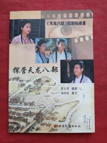 签名本《天龙八部摄制秘闻录----探营天龙八部》2003年(苏昇藏书2005.5.3)