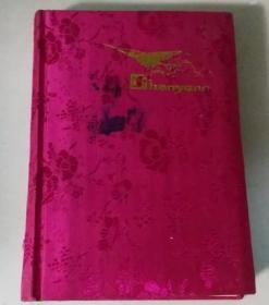 笔记本 老日记本