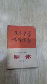 吉林省中学试用课本《军体》(教师用书)有毛彩像语录 70年1版1印