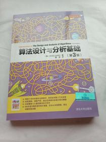 算法设计与分析基础:第3版