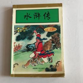 水浒传(儿童版·彩图)