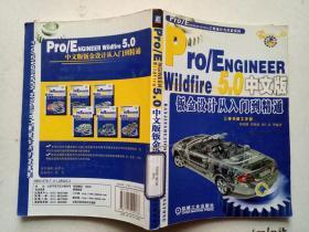 Pro/Engineer Wildfire 5.0钣金设计从入门到精通(中文版)