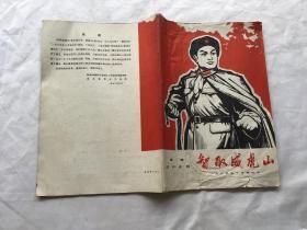 革命现代京剧---智取威虎山(1969年10月演出本)