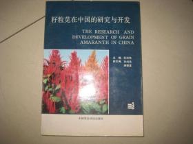 籽粒苋在中国的研究与开发   BD  7643