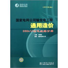 國家電網公司輸變電工程通用造價:330kV輸電線路分冊(2010年版)