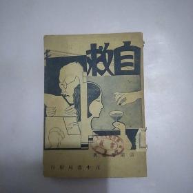 张道藩戏剧集;自救 (四幕剧)中国人民大学图书馆藏书