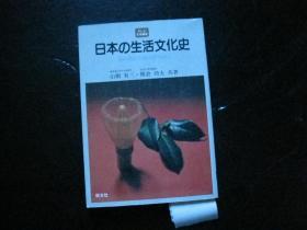 日本原版,日本的生活文化史