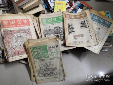 老报纸 漫画世界【1986年至1994年74张不重样合售】