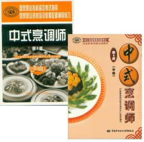 国家职业技能鉴定 中式烹调师培训教程及配套辅导练习 第二版 中级