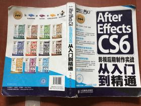 After Effects CS6影视后期制作实战从入门到精通