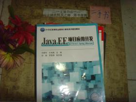 Java EE项目应用开发:基于Struts 2,Spring,Hibernate》7成新,内有字迹,保正版纸质书