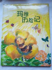 长春出版社 世界名著美绘本 玛雅历险记(精)/世界名著美绘本