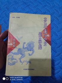 芥川龙之介作品集 小说卷