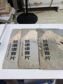 黑胶唱片(日语语音片)3张六面全,上海业余外语广播讲座