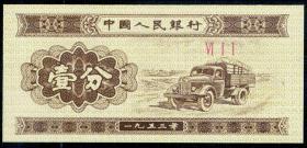纸分币—1分纸分币  冠号611  ⅥⅠⅠ