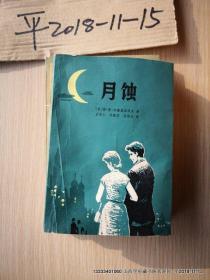 月蚀    (馆藏书)
