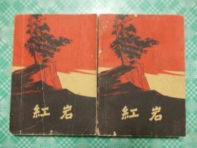 红岩(木刻插图本上下册)