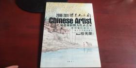 2000-2011游走山水间巴蜀画派影响力代表画家乡情画院创始人任光荣
