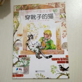 彩色世界童话全集(第6辑)