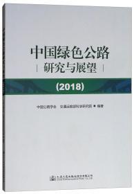 中国绿色公路研究与展望:2018