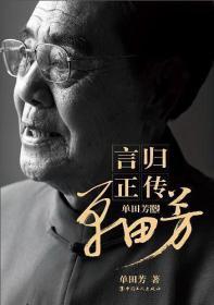 言归正传-单田芳说单田芳 2011年版