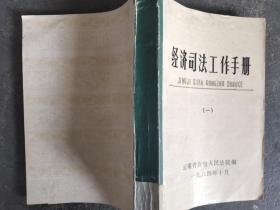 经济司法工作手册 (一)