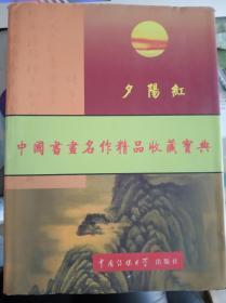 夕阳红——中国书画名作精品收藏宝典