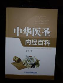 中华医圣内经百科