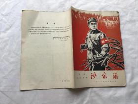 革命现代京剧:沙家滨