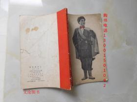 智取威虎山(革命现代京剧)有毛主席语录.