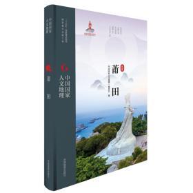 中国国家人文地理:莆田 (全新未开封)