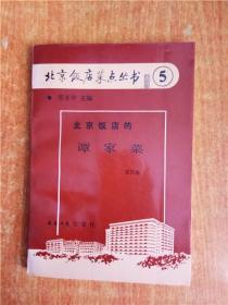 北京饭店菜点丛书 5 北京饭店的谭家菜