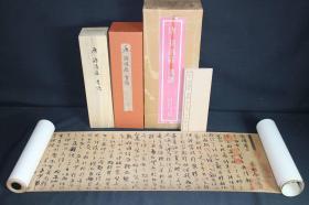 二玄社 唐 孙过庭 书谱 原装裱 1979年 复制品 如同真迹 27.8 x 925.0 cm 有外函 内品完好