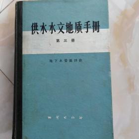供水水文地质手册