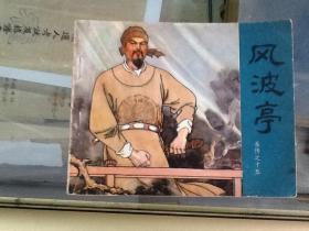 连环画:岳传之十五-风波亭