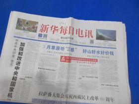 新华每日电讯/2019年/3月/29日/新生儿生日纪念收藏
